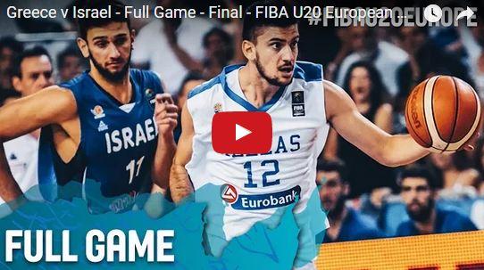 Ελλάδα – Ισραήλ  65-56  Πρωταθλήτρια Ευρώπης η Εθνική Νέων! ΒΙΝΤΕΟ