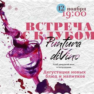 Встреча с клубом в Таганроге