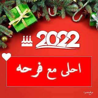 صور 2022 احلى مع فرحه