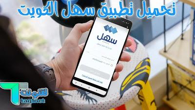 تطبيق سهل الكويت