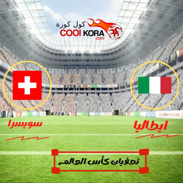 كول كورة تقرير مباراة سويسرا أمام إيطاليا cool kora تصفيات كأس العالم