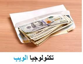 أفضل مواقع ويب لربح المال أونلاين earn money online
