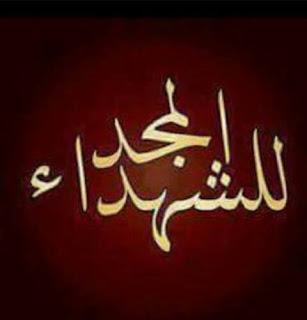 جنازه عسكريه لأمين شرطة العريش بكفر العرب مركز دسوق