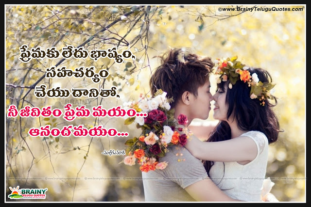 telugu love quotes,best love quotes in telugu with love hd wallpapers,best life value love quotes images,love hd wallpapers free download,Love Quotes in telugu images,Best Meaning of love in telugu,Telugu Love Thoughts,Heart Breaking Love Quotes In Telugu with Images,Love Failure Quotes in Telugu,Messages,Sad Love Quotes In Telugu For Girl Friend,Sad And Romantice Love Quotes For Lovers In Telugu,telugu love quotes hd wallpapers, trending love messages in telugu, love couple hd wallpapers, telugu love, best love value quotes in telugu, love thought messages in telugu