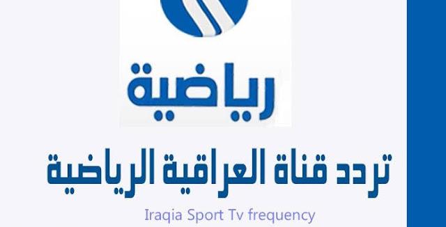 ضبط تردد قناة العراقية الرياضية تحديث شهر ديسمبر العارضة لمباريات الدوري العراقي الممتاز