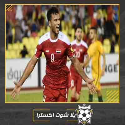 مباشر مباراة سوريا وجزر المالديف
