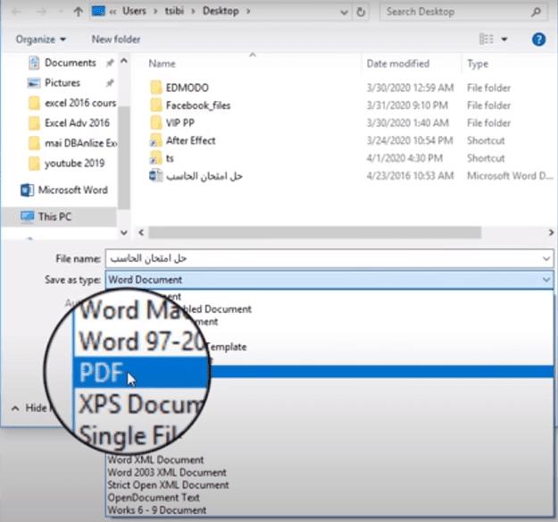 تحويل ملف word الى pdf بدون برنامج