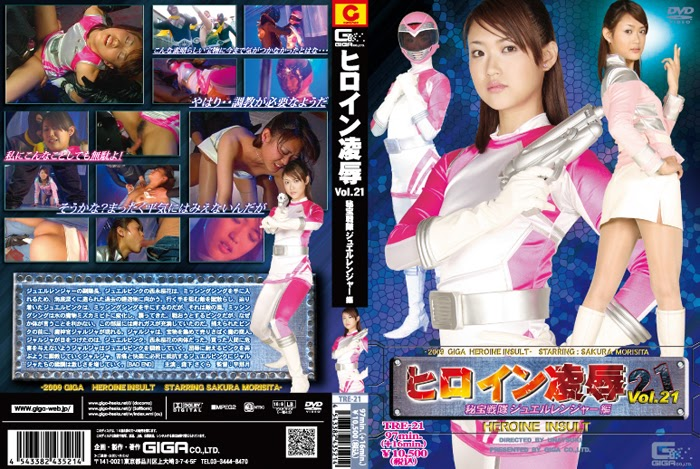 TRE-21 Heroine Give up Vol. 21 – Secret Drive Jewel Ranger