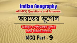 Geography  mcq questions and answers in bengali  Part - 9