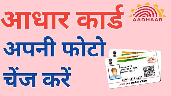 Aadhaar Card फोटो पसंद नहीं है? सरल प्रक्रिया