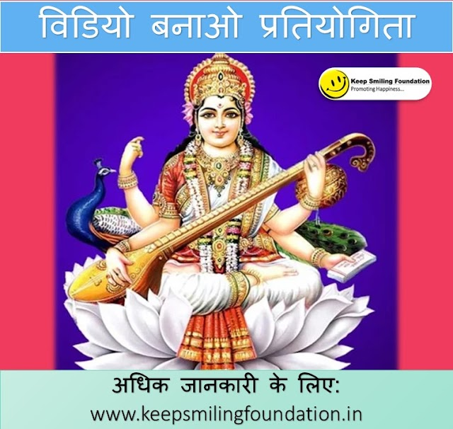 Maa Sharde's Mantra Pronunciation Competition