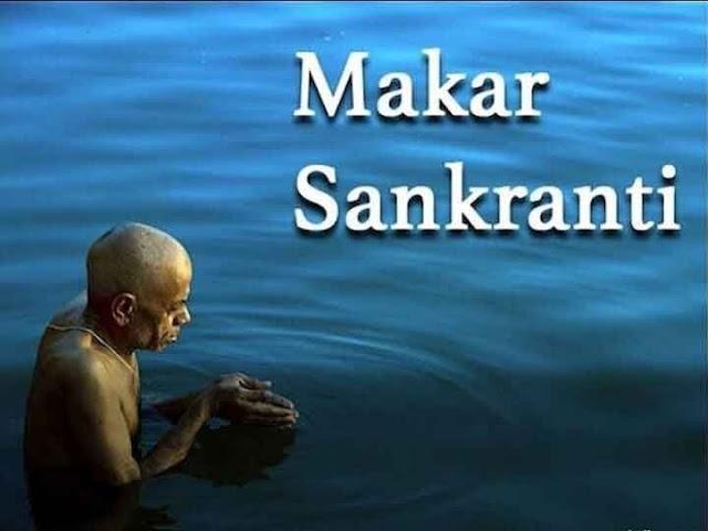 Makar Sankranti 2021: इस दिन मनाई जाएगी मकर संक्रांति, जानें क्यों है इसका महत्व