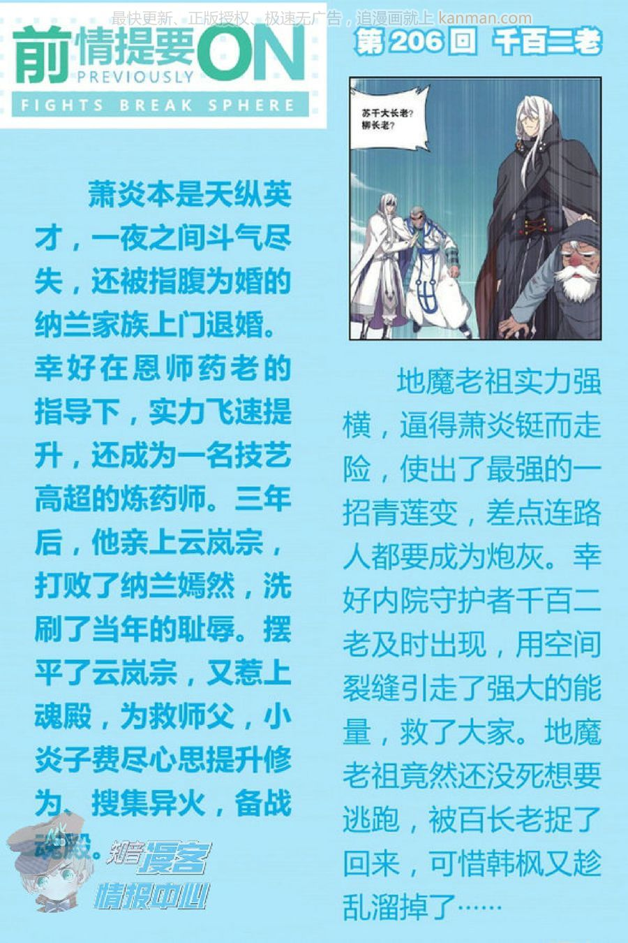 อ่านการ์ตูน Doupo Cangqiong 207 ภาพที่ 2