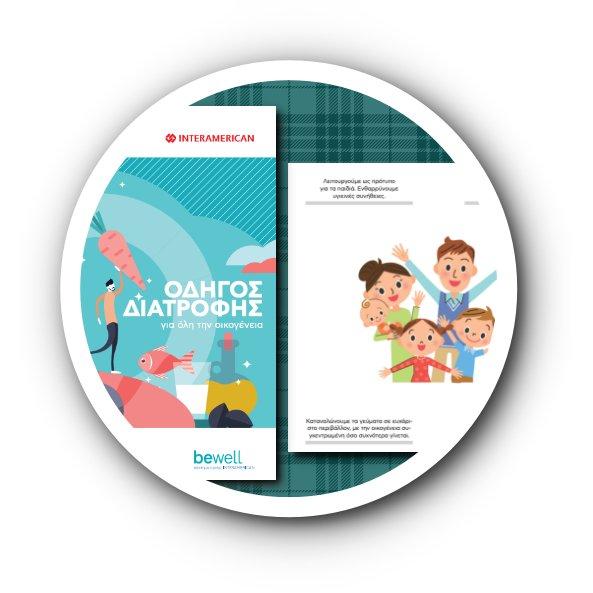 Δωρεάν Βιβλίο: ΟΔΗΓΟΣ ΔΙΑΤΡΟΦΗΣ για όλη την οικογένεια