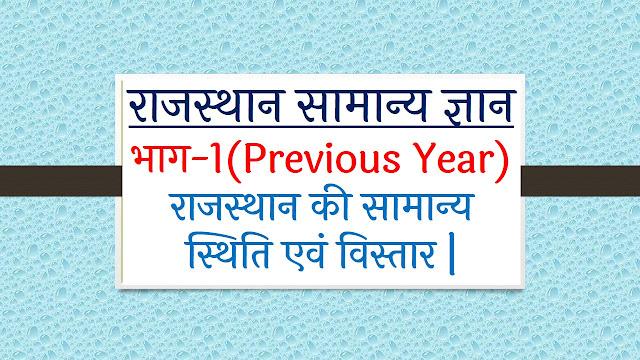 previous year rajasthan gk in hindi, most important rajasthan gk in hindi