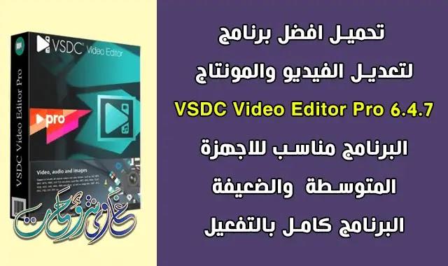 تحميل وتفعيل VSDC Video Editor Pro 6.4.7 افضل برنامج مونتاج للاجهزة الضعيفة.
