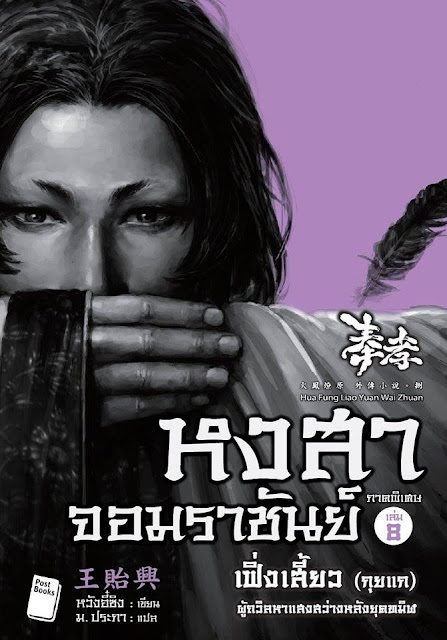 หงสาจอมราชันย์ ภาคพิเศษ เล่ม 8 : เฟิ่งเสี้ยว (กุยแก)