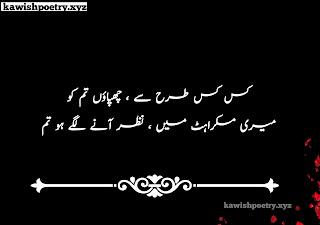 Lovers Romantic Shayari