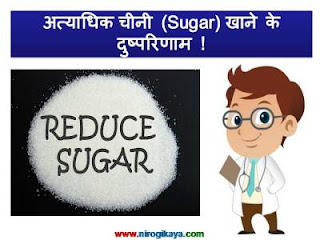 side-effects-of-eating-too-much-sugar-hindi