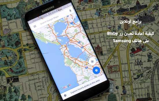 كيفية استخدام خرائط جوجل بدون انترنيت
