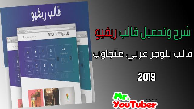 تحميل افضل قالب بلوجر تقني معرب 2019