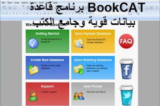 BookCAT 10-26 برنامج قاعدة بيانات قوية وجامع الكتب
