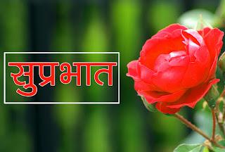 suprabhat photo download
