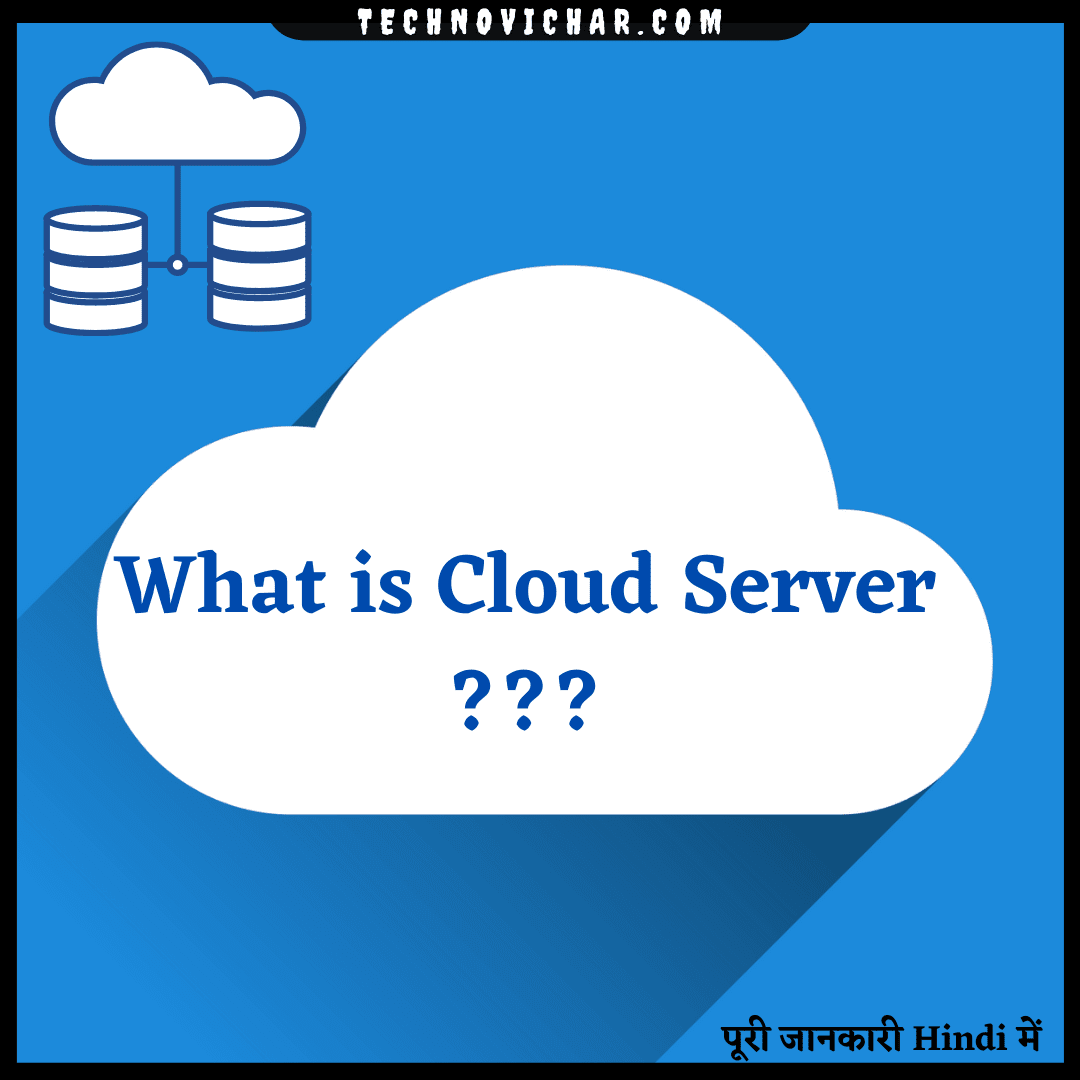 What is Cloud Server in Hindi