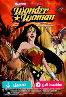 مشاهدة وتحميل فيلم Wonder Woman 2009 مترجم عربي