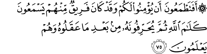 Surat Al-Baqarah Ayat 75