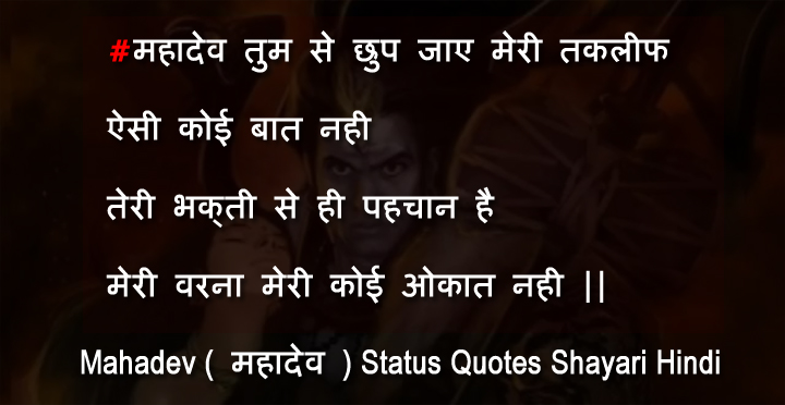 Mahadev Status Quotes Shayari in Hindi | महाकाल