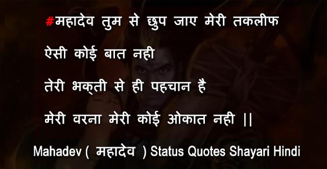 mahadev status, mahadev quotes, mahadev shayari, mahadev photos, mahadev images,महादेव स्टेटस, mahadev attitude status, mahakal attitude status, jay bholebaba status hindi