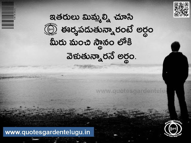 Best telugu quotations-Best inspirational life quotes-Best inspirational quotes about life-Best life quotes in telugu