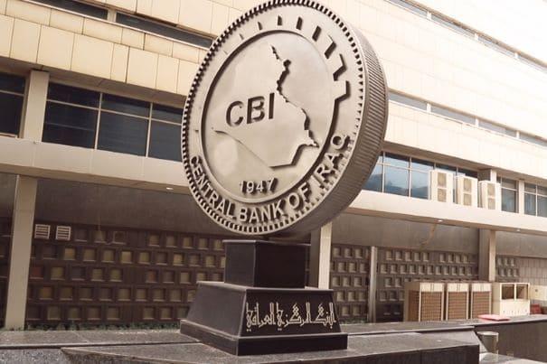 البنك المركزي العرقي