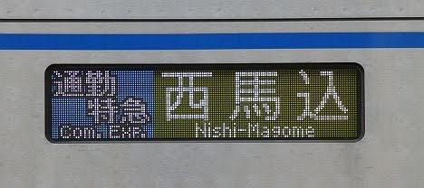京成電鉄 通勤特急 西馬込行き1 3000形