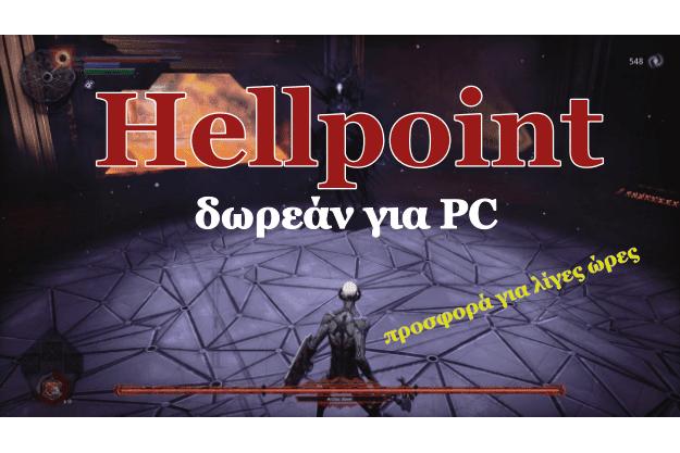Δωρεάν το Hellpoint για PC