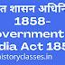 भारत शासन अधिनियम 1858 - Government of India Act 1858