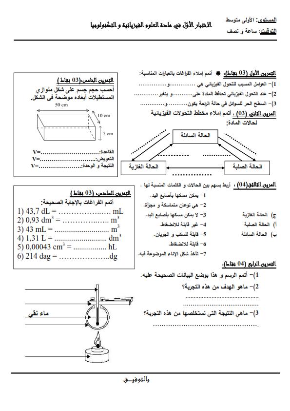 الحالة السائلة، الحالة الغازية، الحالة الصلبة، العوامل المسبب للتحول الفيزيائي