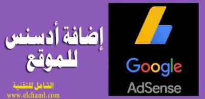 طريقة إضافة إعلانات جوجل أدسنس إلى موقعك بطريقة سهلة
