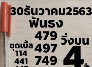 เลข ไทยรัฐ 30 ธ ค 61