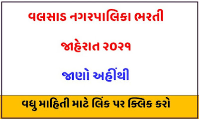 Valsad Nagarpalika Fire Staff Recruitment 2021