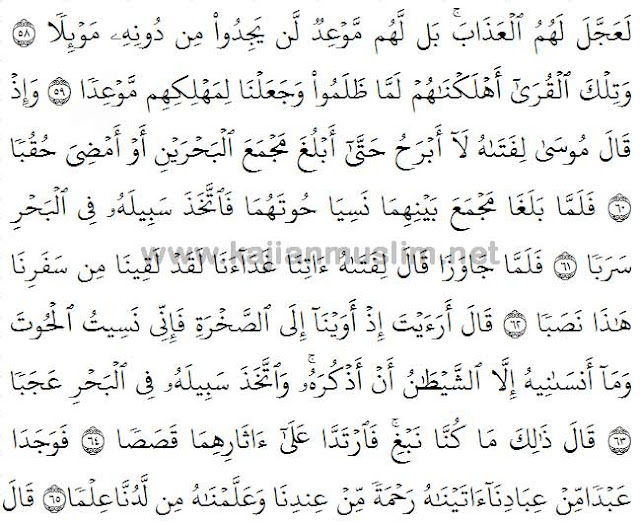 Quran Al Qahfi Bacaan Surat Al Kahfi Arab Latin Dan