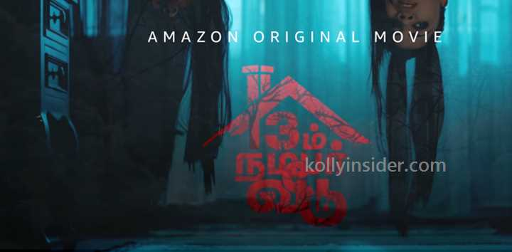 13 Aam Number Veedu - Trailer out! Releasing on Amazon Prime from Nov 26 [Video]
