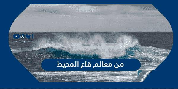 من معالم قاع المحيط