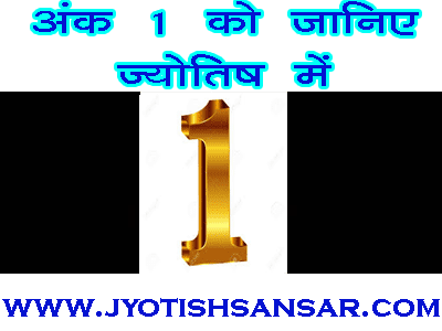 number 1 in hindi jyotish