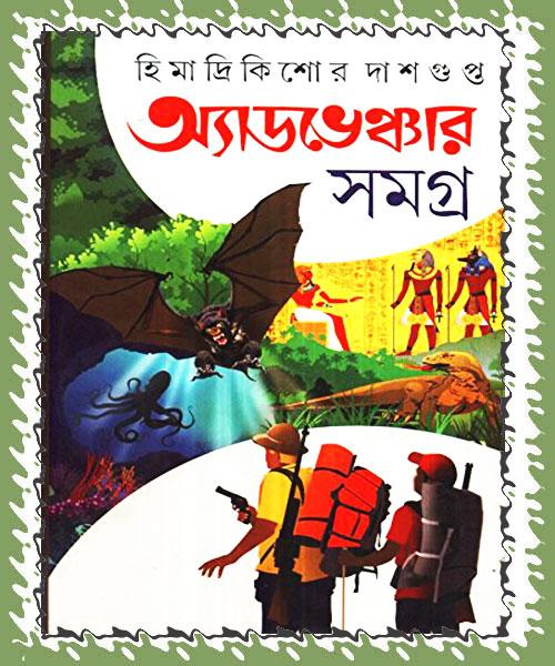 Adventure Samagra (অ্যাডভেঞ্চার সমগ্র) by Himadri Kishor Das Gupta