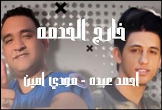 كلمات اغنيه خارج الخدمه مودي امين احمد عبده