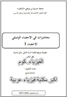 محاضرات في الاحصاء الوصفي 1 pdf