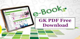 GK Book Hindi PDF Free Download