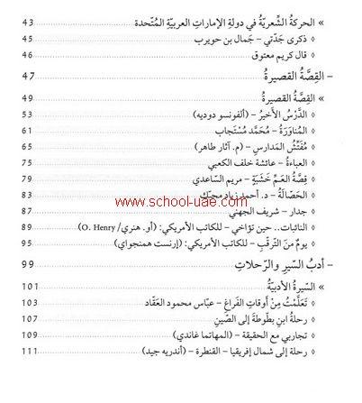 كتاب اللغة العربية للصف التاسع 2020-2021 مناهج الامارات